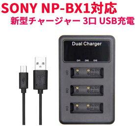 【送料無料】SONY NP-BX1 対応縦充電式USB充電器 LCD付4段階表示3口同時充電仕様 USBバッテリーチャージャー DSC-HX50V,DSC-HX95,DSC-HX99等対応 (3口USB充電器☆LCD付)