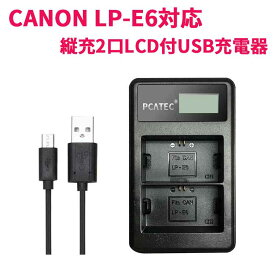 【送料無料】CANON LP-E6対応縦充電式USB充電器 PCATEC LCD付4段階表示2口同時充電仕様USBバッテリーチャージャー For Canon EOS 5D Mark II EOS 5D Mark III EOS 5D Mark IV EOS 5DS EOS 5DS R EOS 6D EOS 7D EOS 7D Mark II EOS 60D, EOS 60Da EOS 70D EOS 80D対応