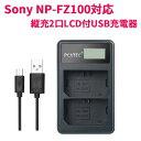 【送料無料】Sony NP-FZ100対応縦充電式USB充電器 PCATEC LCD付4段階表示2口同時充電仕様USBバッテリーチャージャー F…