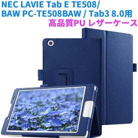 【送料無料】NEC LAVIE Tab E TE508/BAW PC-TE508BAW タブレット 専用二つ折カバー 高品質PU レザーケース☆全11色