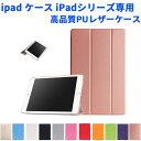 【送料無料】iPad専用各仕様選択可能 三つ折スマートカバー ipad ケース 超薄 軽量型 スタンド機能 高品質PUレザー…