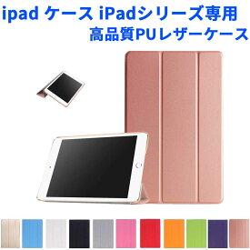 【送料無料】iPad専用各仕様選択可能 三つ折スマートカバー ipad ケース 超薄 軽量型 スタンド機能 高品質PUレザーケースiPad Pro11用/iPad 9.7(2018第6世代/2017第五世代)用/iPad Pro9.7用/iPad air2/iPad air1/iPadmini4用/iPadmini1/2/3用iPad4/3/2用