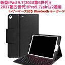 【送料無料】iPad 9.7(2018第6世代/2017第五世代)/iPadPro9.7/air1/2対応 レザーケース付き Bluetooth キーボード☆…