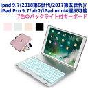 【送料無料】iPad 9.7(2018第6世代/2017第五世代)/PRO9.7/ air2/iPad mini4 用選択☆ キーボードケース/キーボードカ…