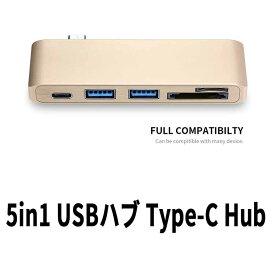 【送料無料】 5in1 USBハブ Type-C Hub 高速USB 3.0ポート / USB-C 充電ポート / SD / TFカードリーダー アルミニウム合金仕上げ コンパクト 多機能 薄型 12インチ New MacBook / ChromeBook Pixel対応
