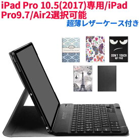 【送料無料】iPad Pro 10.5/Air3(2019年)専用 超薄型Bluetooth接続キーボード兼スタンド兼カバー iPad Pro9.7/ air2通用選択可能 日本語入力対応ビックアイス/蝶/タワー