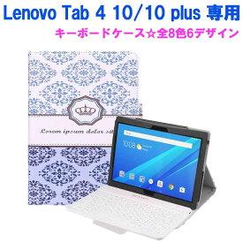 【送料無料】Lenovo Tab 4 10 plus / Lenovo Tab 4 10 専用 レザーケース付き Bluetooth キーボード☆US配列☆日本語入力対応☆ZA2M0085JP / ZA2J0039JP キーボードケースLAVIE Tab E TE510/HAW PC-TE510HAW対応☆全8色6デザイン