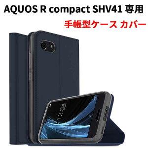 【送料無料】AQUOS シリーズケース 手帳型ケース カバー マグネット ベルトなし 定期入れ ポケット シンプル スマホケース ☆AQUOS R Compact SHV41/M06  R2 SH-03K/SHV42 R2 Compact R3 sense lite sense2 s