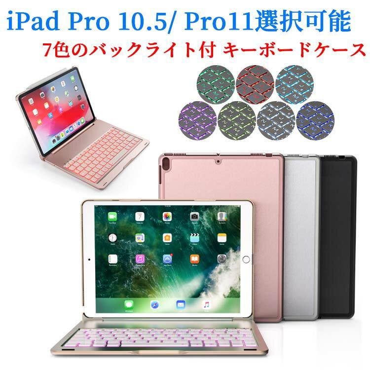 【送料無料】iPad Pro 10.5用/iPad Pro11用キーボードケース/キーボードカバー 7色のバックライト スタンド機能 ワイヤレスbluetoothキーボード リチウムバッテリー内蔵 人気 かっこいい アルミ合金製
