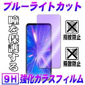 ラクテンビッグ Rakuten BIG 5G ブルーライトカット強化ガラス 液晶保護フィルム ガラスフィルム 耐指紋 撥油性 表面硬度 9H 業界最薄0.3mmのガラスを採用 2.5D ラウンドエッジ加工 楽天ビッグ ガラスフィルム