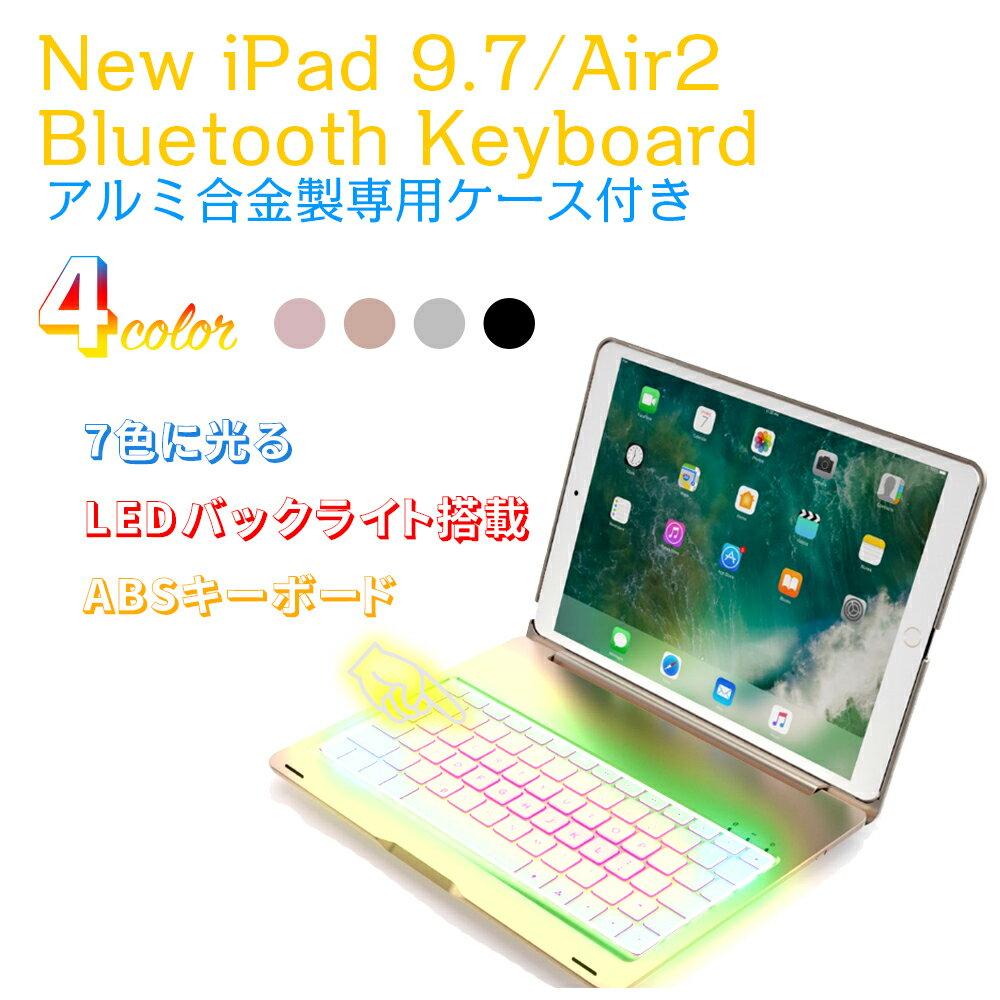 【送料無料】iPad9.7(第5世代)/PRO9.7/ air2選択☆ キーボードケース/キーボードカバー 7色のバックライト スタンド機能 ワイヤレスbluetooth キーボード リチウムバッテリー内蔵 人気 かっこいい アルミ合金製
