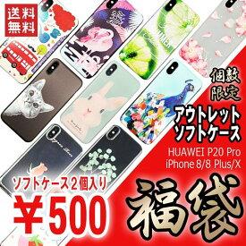 【送料無料】iPhone 8 / iPhone 8Plus / iPhone X スマホケース アウトレット 福袋 TPUソフトケース ハードケース レディース かわいい おしゃれ 2個入り