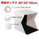 【送料無料】撮影ボックス 小型40x40x40 cm 撮影キット 簡易スタジオ ボダン組み立て式 設置簡単 LEDライト搭載 撮影…