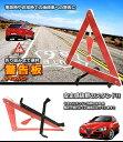 【送料無料】カー用品 収納BOX付 警告板 反射板 三角表示板 三角停停止板 車用品 緊急時 非常時カー用品 車 TEC-KEID
