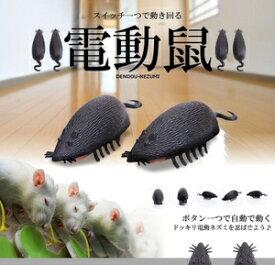 【メール便発送・代引不可】ドッキリ 自動で動く 電動鼠ネズミ 1匹 パーティーグッズ いたずら 猫 遊び 運動 TEC-NEZMID