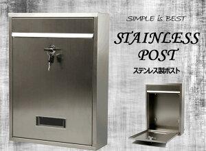 【アウトレット傷アリ】ポスト シンプル デザイン ステンレス 郵便受け 鍵付き 安心 安全 盗難 防止 玄関 郵便 TEC-STEPOSUD