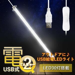 【送料無料・一部地域除く】USB給電式 LEDライト バータイプ 1.5m 中間スイッチ 明かり アウトドア キャンプ 夜釣り 車中泊 簡単 夜 夜間 電灯 デスクライト TEC-USBDEN30D イエロー