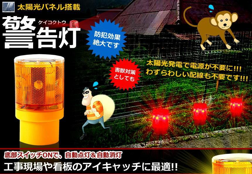 【送料無料・一部地域除く】太陽光パネル搭載で自動点灯 警告灯 警示灯 LEDライト 高輝度 6LED 自動消灯 点滅式 防犯 害獣対策 TEC-KEKOKUD