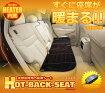 【送料無料】車用後部座席リアホットシート座席シートヒーター内蔵すぐに座席が暖まる温度調節デザイン内装カー用品人気車中泊TEC-RIA-SEATD