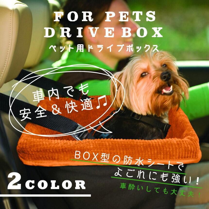 【送料無料・一部地域除く】ペット ドライブシート 防水 シート ドライブ 旅行 移動 車 車載用 犬 小型犬 中型犬 ドッグ ペット用品 TEC-DRIVEBOXD