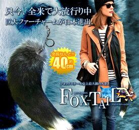 【メール便発送・代引不可】フォックステールDX 40cm 全米 大流行 ファー 尻尾 キツネ 動物 巨大 キーホルダー ファッション 装飾 女性 男性 TEC-FOXTAILD