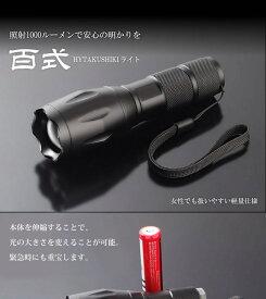 【メール便発送・代引不可】驚愕な明るさ 1000ルーメン仕様 百式LEDライト 懐中電灯 ライト LED LEDライト TEC-HYAKUSIKID