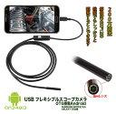【送料無料】USBフレキシブルスコープカメラ IP67防水 狭くて暗い場所の撮影に超便利 200万画素 スマホ対応スコープ ORG-SST420D