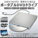 【送料無料】USB2.0 スリム DVDドライブ スロットイン 外付け パソコン用DVDプレーヤー DVD RW CD 高速24X 読み書き対応 TEC-RIN...