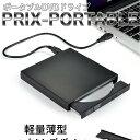 【クリックポスト便で発送】Windows10対応 ポータブル USB接続 DVDドライブ 外付け バスパワー CD-R CD-ROM DVD-R …