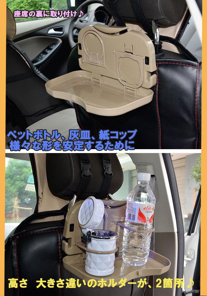 【送料無料】車載 後部座席用 折りたたみテーブル ドリンクホルダー 車内テーブル カップホルダー トレイ ゴミ袋フック付 DFS-QL-19125