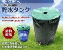 【送料無料・一部地域除く】雨水を利用する 200Lの貯水タンク 雨水タンク 費用をかけずに 水やりや洗車ができる エコ…