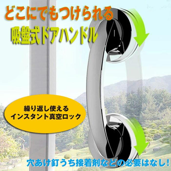 【送料無料】DIY 吸盤式ドアハンドル ポータブルハンドル 取り付け簡単 取り外し自由 繰り返し使える DFS-PORTABLE-HANDLED