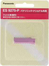 替刃 フェリエ ウブ毛用 パナソニック フェイスケア ES9275‐P ピンク (メール便発送・代引き不可)