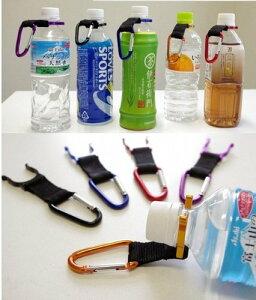 ペットボトルホルダー 飲み物を持ち歩く 水分補給 ペットの散歩に カラビナ フック tec-fs-bsd/d 色ランダム