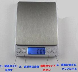 はかり デジタル キッチン 0.01g-500g 超精密 衛生的なステンレス天板 デジタルスケール 電子 カウント機能搭載 小型 精密 コンパクト tecc-sthakari