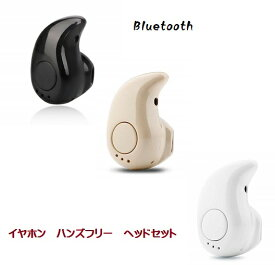 【メール便発送・代引不可】簡単接続 ワイヤレス イヤホン Bluetooth 4.1 片耳 高音質 音楽再生 マイク付き ハンズフリー 通話 軽量 ブルートゥース ヘッドセット スマホ用 Android iphone 通話 会話 対応 TEC-BLTEARD