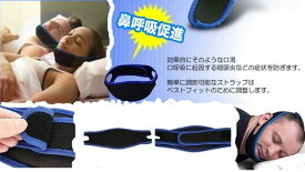 快眠サポーター いびき 矯正 鼻呼吸促進 寝具 歯ぎしり 解消 鼻呼吸矯正 小顔矯正 顎関節症 簡単脱着 男女兼用 TEC-KAISAPOD