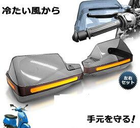【送料無料・一部地域除く】バイク用 ハンドシェルター 左右セット ナックル ガード バイク 専用 ハンドル 風防 防寒 防護 カバー TEC-HANDSHELD