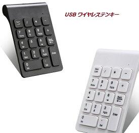 Windows10対応 無線 ツナキー テンキーボード パソコン PC 数字 ワイヤレス 極薄型 18キー 人間工学 TEC-TUNATUNAKEYD