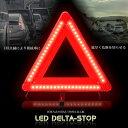車用 LED カー用品 警告板 反射板 三角表示板 三角停止灯 車用品 緊急時 非常時 事故防止 安全 tecc-keid02