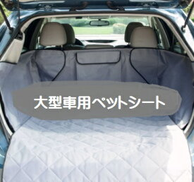 【送料無料】SUV 大型車用 ビッグサイズ ペットドライブシート TEC-SUV023D