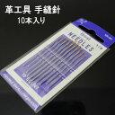 【メール便発送・代引不可】DIY レザークラフト 道具 革工具 手縫針 革 針 10本入り 縫い針 TEC-LEZAR-HARID