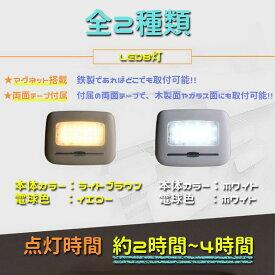 【メール便発送・代引不可】タッチセンサー式 LEDライト USB充電 両面テープ マグネット ルームランプ 足元 手元 灯 TEC-G016D