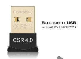【メール便発送・代引不可】Bluetooth非搭載のパソコンでBluetooth周辺機器が使えるアダプタ Bluetooth USB Version 4.0 ドングル USBアダプタ パソコン PC 周辺機器 Windows10 Windows8 Windows7 対応 TEC-BBUSBD