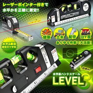 【メール便発送・代引不可】 DIY レーザー 水平器 レベル3 水準器 ハンドスケール メジャー 墨出し器 3方向 2WAY ポインター 垂直 プロ志向 TEC-LEVEL3D