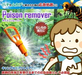 【メール便発送・代引不可】ポイズンリムーバー 毒吸引器 ハチ 虫刺され 応急処置 レジャー キャンプ TEC-POIRIMD