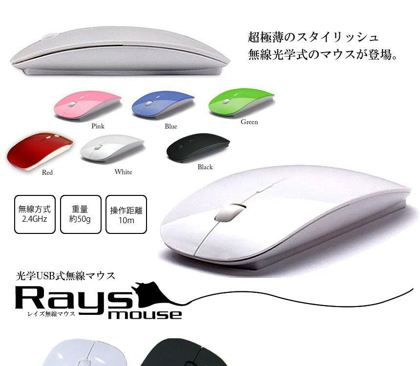 【メール便発送・代引不可】超極薄 ワイヤレスマウス 光学式 USB 無線 軽量 パソコン PC 周辺機器 TEC-V-RAYSD