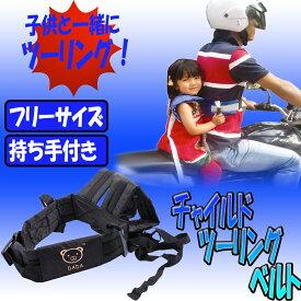 子供用 タンデム ベルト バイク 用品 ツーリング 親子 補助 安全 安心 走行 TEC-V-DADA-OEMD