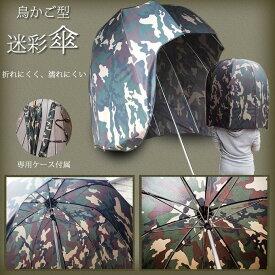 【送料無料・一部地域除く】 鳥かご型 迷彩 傘 雨具 雨傘 かさ カサ TEC-BIRDUMBRD