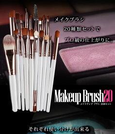 【メール便発送・代引不可】メイクブラシ 20種類セット 20本入り メイク筆 化粧筆 チップ 美容 化粧品 TEC-MAG5165D
